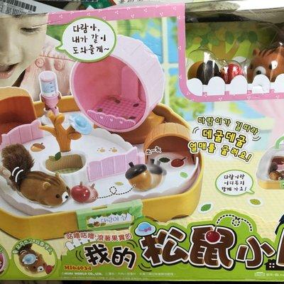 我的松鼠小屋 飼養小寵物玩具,899購買於誠品書局,大部分商品完整
