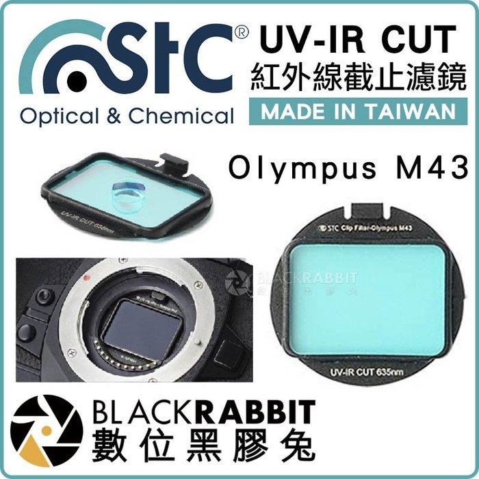 數位黑膠兔【 STC UV-IR CUT 紅外線截止鏡 內置型 Olympus M4/3 】 M43 紅外線濾鏡 IR
