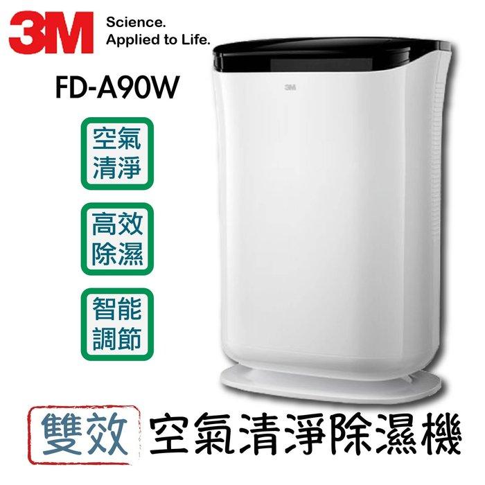 3M 雙效空氣清淨除濕機9.5L FD-A90W (原廠保固/過濾/懸浮微粒/除溼/乾衣/靜音/梅雨季)