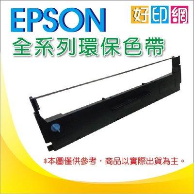 【好印網+6支下標區】EPSON S015523 環保色帶 適用:LQ-300/LQ-300+II/LQ-570