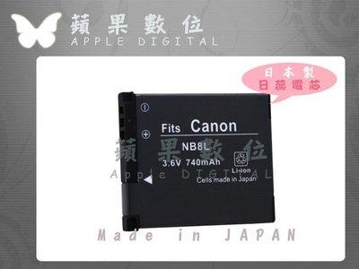 蘋果數位 Canon NB-8L/ NB8L 日製電池 PowerShot A3000/ A3100/ A2200/ A3300 IS A3100IS A3000IS 台北市