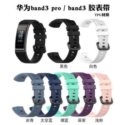 錶帶 手錶配件 保護殼適用華為手環band3/band 3 pro/TER-B09/TER-B29通用硅膠替換表帶