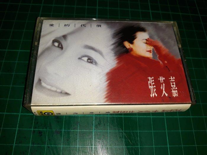 絕版二手錄音帶《張艾嘉 愛的代價 》錄音帶+外盒紙+歌詞+回函卡【CS超聖文化讚】