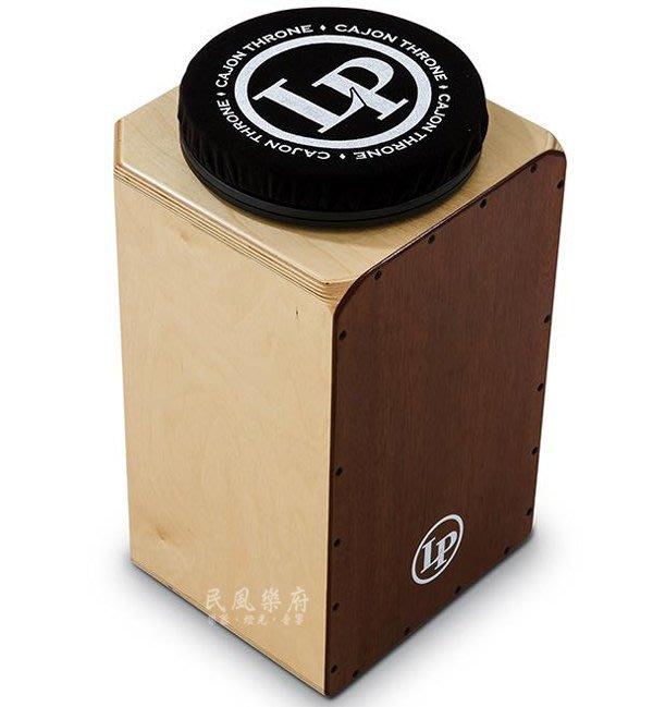 《民風樂府》美國拉丁打擊品牌 LP-1445 黑色絨布 可旋轉厚棉 木箱鼓坐墊 全新品公司貨 現貨在庫