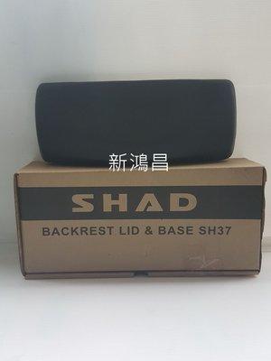 【新鴻昌】 SHAD 夏德 SH37/SH40/SH45/SH49 通用後靠背 行李箱後靠背