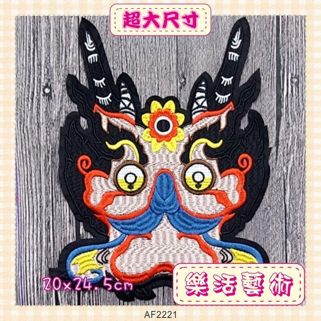 樂活藝術「燙貼布」 ~ 中國風多彩龍頭《超大尺寸》 刺繡布貼 熨斗貼 背章《有背膠》【現貨】【AF2221】