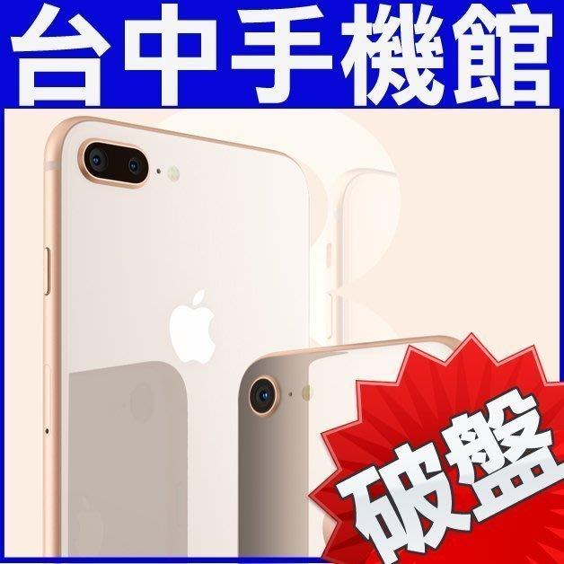 【台中手機館】【64G】Apple IPHONE 8 plus 8+ 5.5吋 空機價 另有Xs Xr256