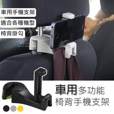 【可愛村】車用多功能椅背手機支架 車用手機支架 手機架