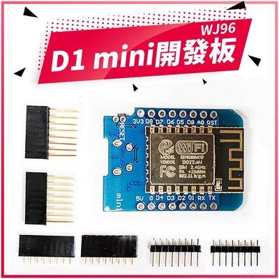 【傻瓜批發】(WJ96) D1 mini迷你版 NodeMcu Lua WIFI 物聯網 開發板 基於ESP8266
