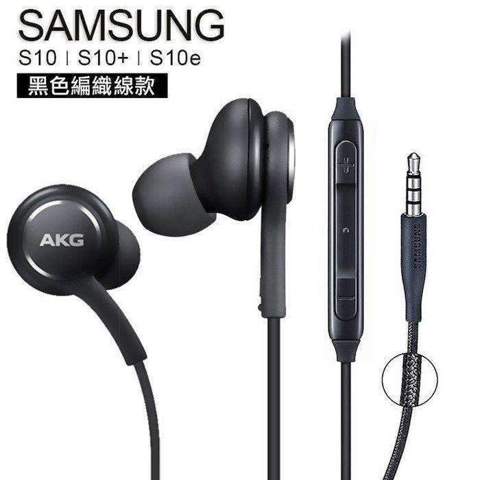 秒出現貨Galaxy S10 S10E S10+ S9 Plus 原廠耳機 AKG 線控耳機 編織線(3.5mm)