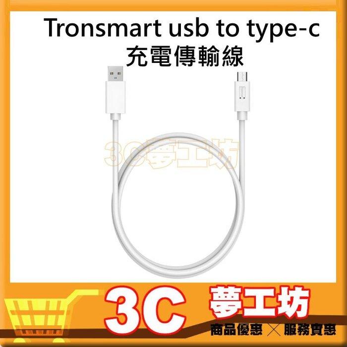 【3C夢工坊】現貨 Tronsmart usb to type-c 充電傳輸線 100cm