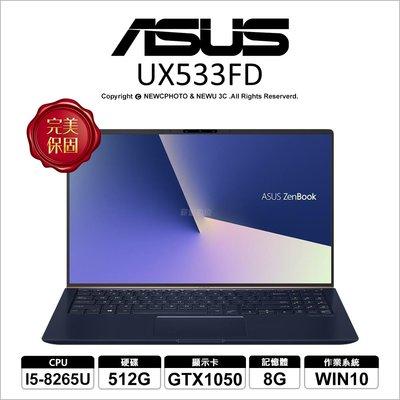 【薪創光華】含稅 ASUS UX533FD-0052B8265U I5/8G/512G SSD/GTX1050 公司貨