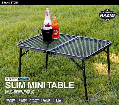 【綠色工場】KAZMI 迷你鋼網折疊桌(鋼網系列) 高雄市