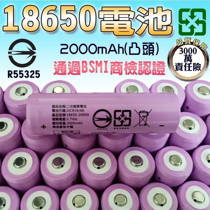 27094-219-雲蓁小屋【2000mAh鋰電池18650凸頭(粉)】2000毫安高容量 通過BSMI認證 手電筒頭燈