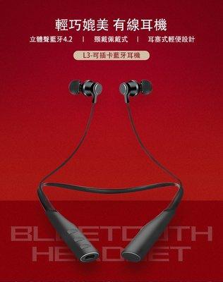 爆款黑科技 藍牙耳機 入耳式 掛脖無線運動藍牙 tf插卡耳機