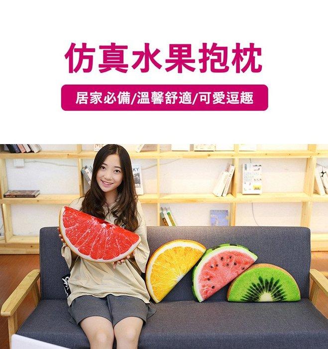 水果靠墊-仿真水果抱枕 絨毛躺枕 西瓜 奇異果靠墊 辦公室午睡枕 沙發 床頭靠枕_☆找好物FINDGOODS☆
