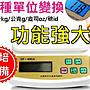 廚房大師- SF- 400A 廚房烘培專用 電子料理磅...