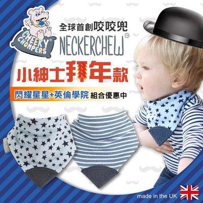 Cheeky Chompers-Neckerc hew 咬咬兜/圍兜/口水巾/三角領巾 - 【小紳士拜年款】~正版公司貨