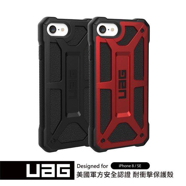 【現貨】iPhone 7/8/SE 4.7吋頂級版耐衝擊保護殼