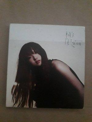 (下標即結標)亞神音樂-LALA徐佳瑩-極限