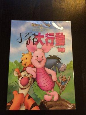 (全新未拆封)小豬大行動 Piglet's Big Movie DVD(得利公司貨)限量特價