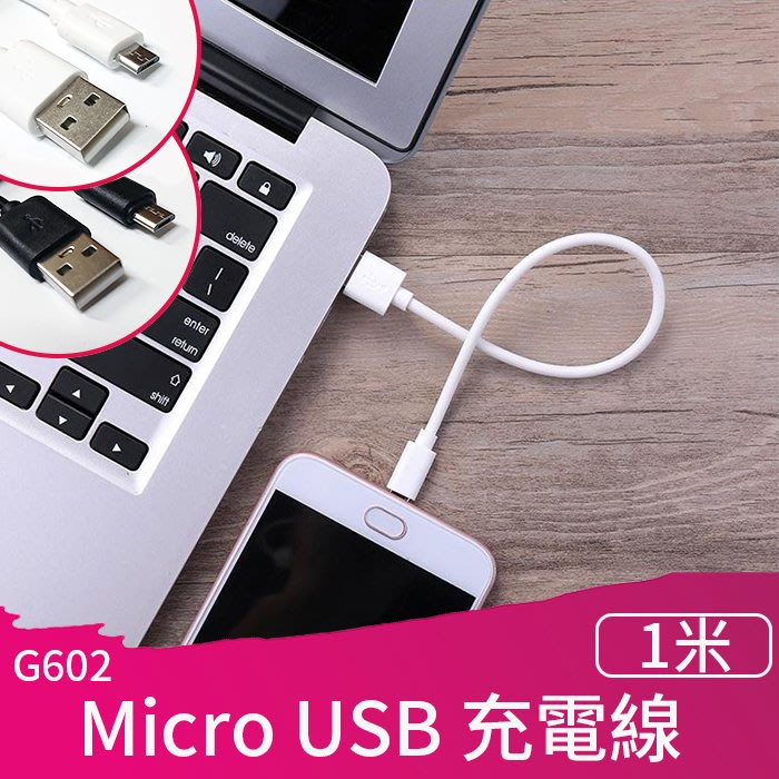 【傻瓜批發】(G602)1米 安卓 Micro USB充電線 快充線 3A 快充 1米 純銅線芯 板橋現貨