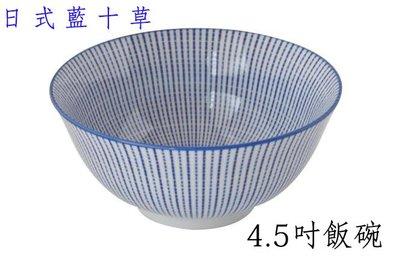 【無敵餐具】陶瓷日式藍十草陶瓷4.5吋飯碗(11.8x5.8cmH)量多可詢價^^限12入出貨【A0395】