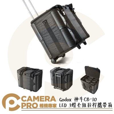 ◎相機專家◎ Godox 神牛 CB-10 LED 3燈套組 拉桿 滑輪 攜帶箱 可放三組 LED1000C燈具 公司貨