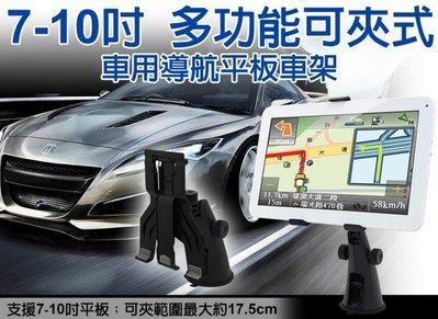 【東京數位】 全新  配件 多功能可夾式 車用導航平板車架 可夾7-10吋平板 強力真空吸盤 多角度調整