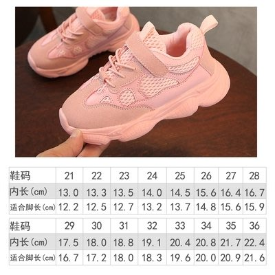 售完即止-童鞋潮兒童運動鞋男童椰子鞋老爹鞋女童網鞋透氣休閒鞋10-13(庫存清出T)