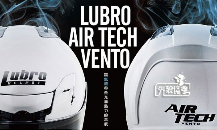 ((( 外貌協會 ))) LUBRO 安全帽AIR TECH  系列 ( 配件單買區)