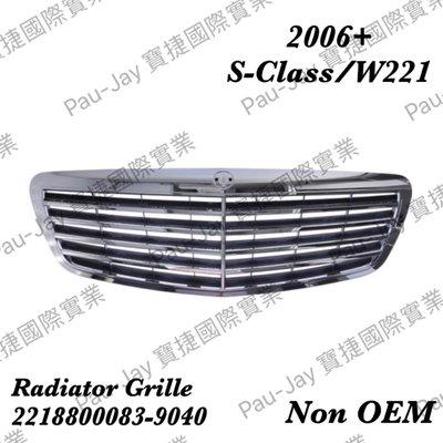 ※寶捷國際※【DB2210083B】 2006 S-Class W221 水箱罩總成 2218800083 台灣製造