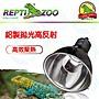 美賣 Reptizoo 夾燈 夾燈燈罩 燈罩 爬蟲燈罩 5.5吋  燈具 保溫燈 加熱燈 陶瓷夾燈