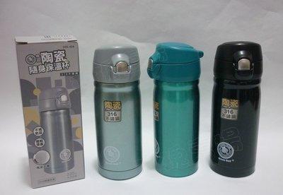 (玫瑰Rose984019賣場)綠貝#316不銹鋼(陶瓷層)保溫杯/瓶320ml~ 彈跳蓋單手開起/雙層真空保溫