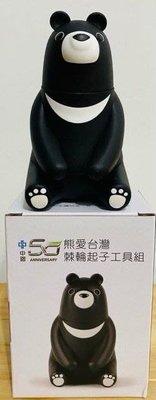 【福樂屋】熊愛台灣棘輪起子工具組  中鋼 紀念品 中鋼  股東會