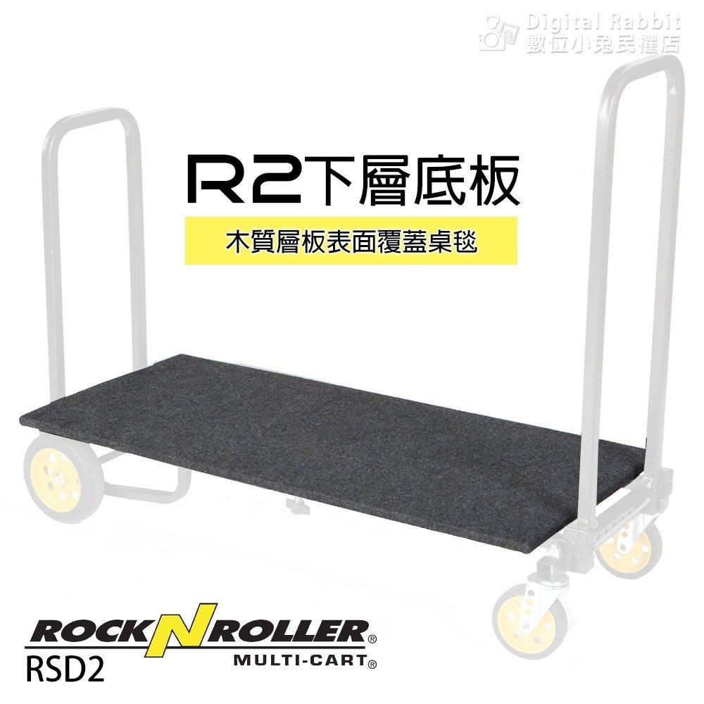 數位黑膠兔【RocknRoller R2 下層底板  RSD2】 木層板 表面覆蓋桌毯 推車 相機 攝影 工作台 主控台