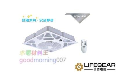 ☆水電材料王☆~ 樂奇 輕鋼架循環扇 ECV-14S2