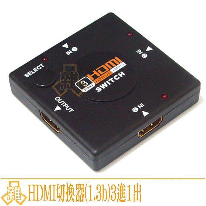 3C雜貨-HDMI 切換器 1.3b PS3 傳輸線轉接頭 3進1出 迷你型 無需外接電源 支援1080P自動切換 封裝