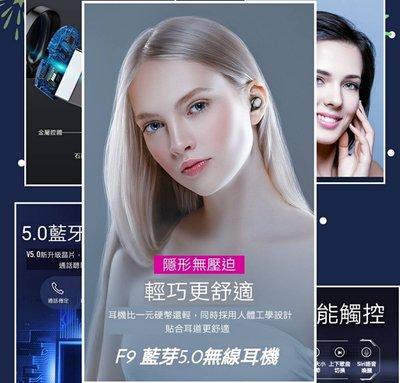 [現貨,免運費] F9 藍芽5.0 無線耳機 (顏色: 黑色)