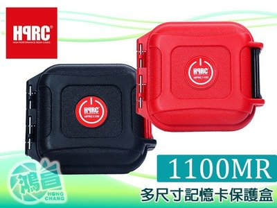 【鴻昌】義大利 HPRC 1100 CF/SD記憶卡盒氣密箱收納盒  防水盒 收納