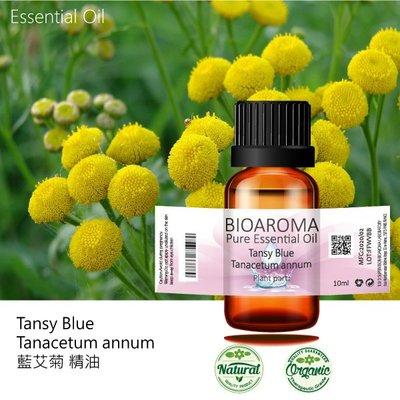 【純露工坊】藍艾菊精油Tansy Blue - Tanacetum annum  10ml