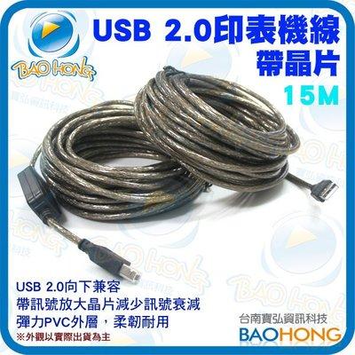 台南詮弘】USB 2.0 A公B公傳輸線 列表機印表機 列印機數據線純銅線+線材加粗+訊號放大晶片 15M15公尺