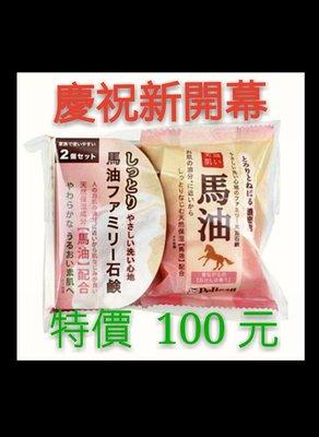愛麗小舖~ 製 Pelican 馬油石鹼皂 80g ~2入 馬油皂 美肌 美顏 保濕 濃蜜泡泡