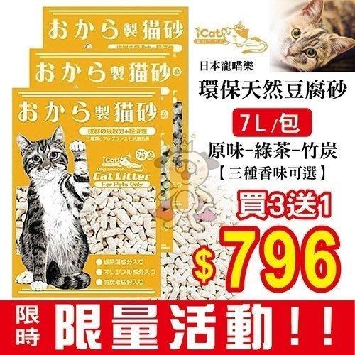 【買三送一全省免運】日本寵喵樂《環保天然豆腐砂-7L》三種香味