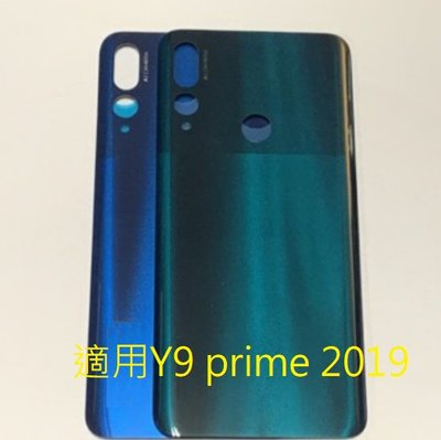 適用 華為 Y9 prime 2019 電池背蓋 後蓋 後殼 電池蓋 電池後蓋 手機背蓋 背殼
