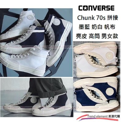 Converse Chunk 70s 拼接 解構 藍 奶白 高筒 撞色 帆布 麂皮 搶眼 情侶 ~美澳代購~