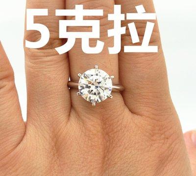 5克拉鑽戒T家六爪鑲鑽戒求婚 結婚 情人節禮物 鑽石純銀包白金戒指 高碳仿真鑽莫桑石  FOREVER鑽寶