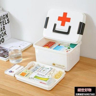 9折免運  家庭小醫藥用多層兒童藥箱急救藥品收納箱盒家用塑料大薬出診【絕世好物】