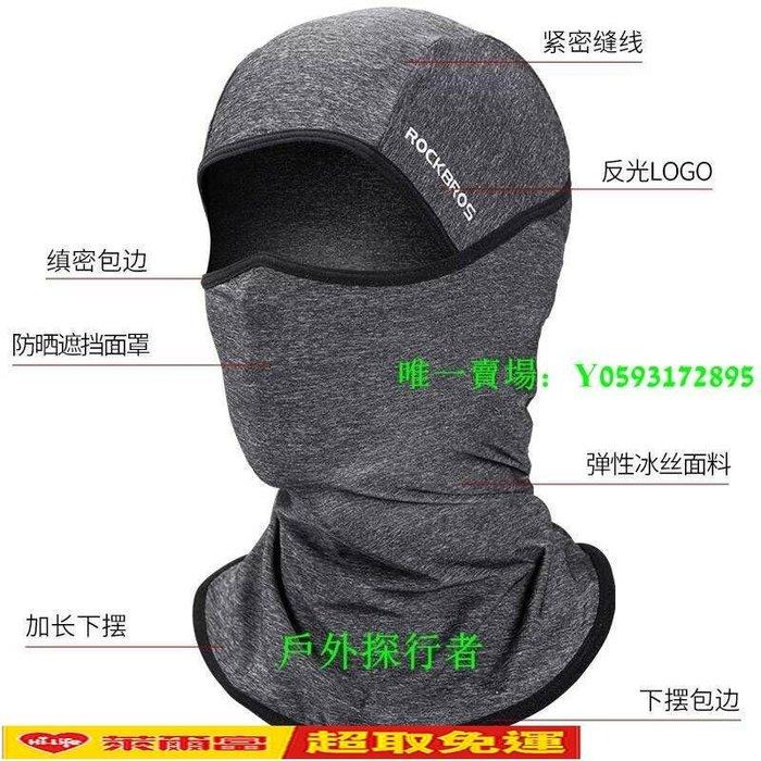 【免運】洛克冰絲防曬頭套面罩頭巾夏季戶外騎行摩托車釣魚男女全護臉頸脖