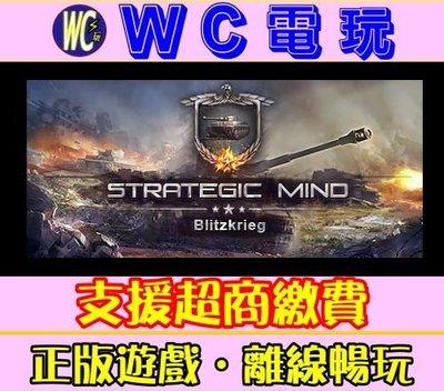 【WC電玩】PC 戰略思維:閃電戰 Strategic Mind: Blitzkrieg STEAM離線版